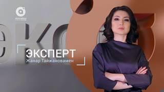 Эксперт   Жемқорлыққа қарсы стратегия (10.01.2018)