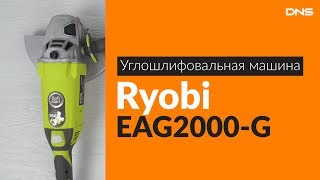 Ryobi EAG-2000RS - відео 1