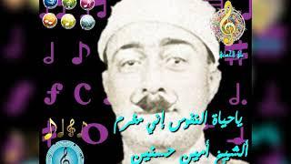 اغاني حصرية الشيخ امين حسنين /ياحياة النفوس إني مغرم /علي الحساني تحميل MP3