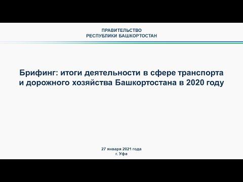 Брифинг: итоги деятельности в сфере транспорта и дорожного хозяйства Башкортостана в 2020 году