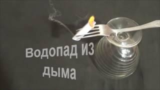 3 опыта с дымом  необычные опыты дома +16