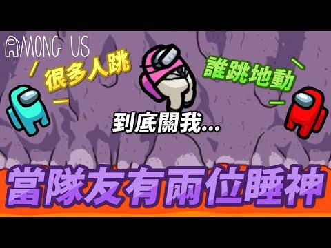 Xargon | Among Us 精華 2020/10/29