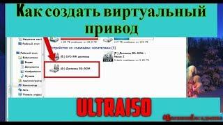 Как создать виртуальный привод в UltraISO