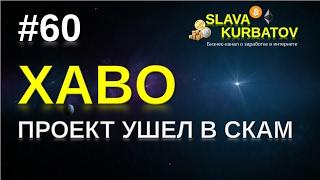 #60 XABO. ПРОЕКТ УШЕЛ В СКАМ.
