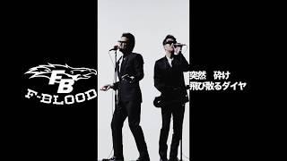 F-BLOOD (藤井フミヤ & 藤井尚之) 「 孤独のブラックダイヤモンド」