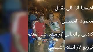 تحميل اغاني اشمعنا انا اللى بقابل // محمود الحسينى MP3