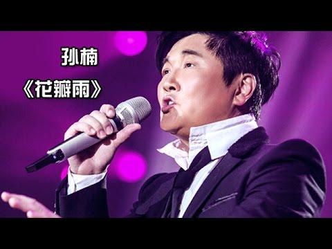 Download 《我是歌手 3》第七期单曲纯享-孙楠 《花瓣雨》 I Am A Singer 3 EP7 Song: Sun Nan Performance【湖南卫视官方版】 HD Mp4 3GP Video and MP3