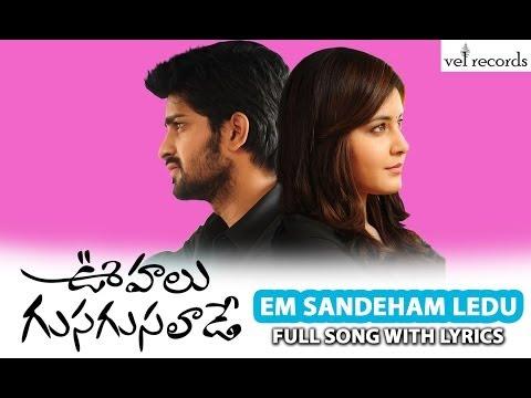 Em Sandheham Ledhu (feat. Kalyani Koduri & Sunitha)