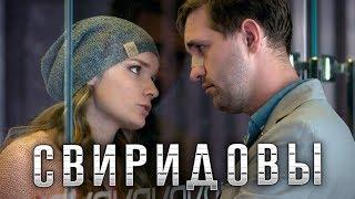 СВИРИДОВЫ - Мелодрама / Все серии подряд