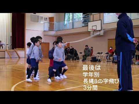 2018年2月17日 精道三川台小学校 なわとび大会ダイジェスト