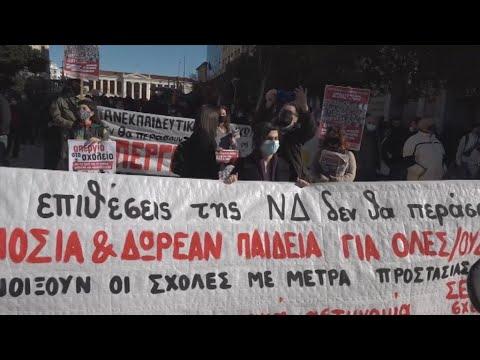 Ολοκληρώθηκε το συλλαλητήριο στο κέντρο της Αθήνας
