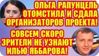 Дом 2 Свежие Новости ♡ 8 сентября 2019. Эфир (14.09.2019).