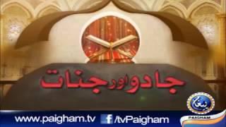 مشاهدة وتحميل فيديو Ruqyah Destroy all types of seher, evil