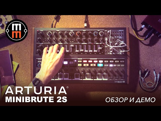 Arturia Minibrute 2s - подробный обзор и демо