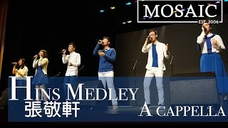 Hins Medley 騷靈情歌/ 餘震/ 笑忘書/ 櫻花樹下/ 我的天/ My Way (原唱:張敬軒)A cappella cover - MosaicHK Annual Concert 2016