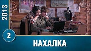 """Прекрасный сериал! """"Нахалка"""" (2 серия) Русские мелодрамы, фильмы"""