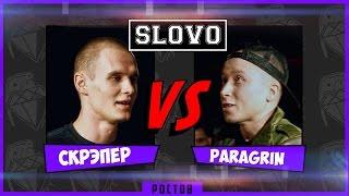SLOVO   Ростов - Скрэпер vs. Paragrin (Main Event)