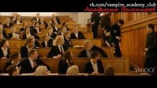 Райчел Мид, Vampire Academy - Волнение класса (отрывок из фильма)