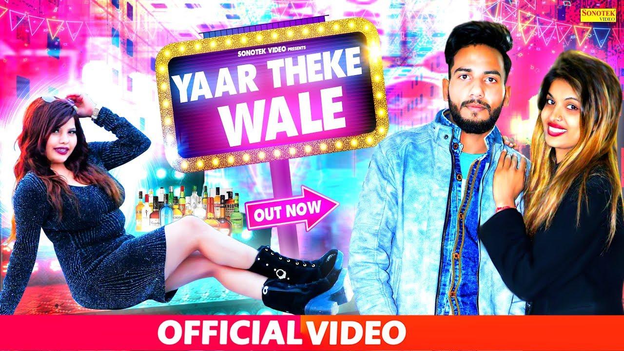 Yaar Theke Wale - Pankaj Namdev  Haryanvi Songs Rajasthani Lyrics