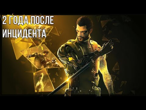 Deus Ex: Mankind Divided - Часть 1 [PS4 Pro]