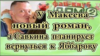 Дом 2 новости 17 октября. Савкина вернулась к Яббарову а у Макеева новый роман
