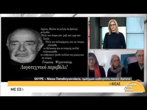 Ο βοσκός  που μετέφρασε την Ιλιάδα και την Οδύσσεια στο κρητικό ιδίωμα | 22/01/2018 | ΕΡΤ