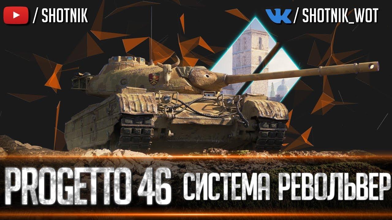 PROGETTO 46 - САМЫЙ ЛУЧШИЙ ПРЕМ!!