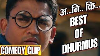 अ...नि..कि..||  Best of Dhurmus from Woda Number 6||
