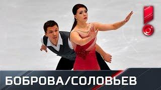 Произвольная программа танцев на льду пары Екатерина Боброва и Дмитрий Соловьев. Чемпионат Европы
