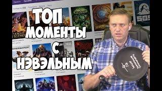 Топ моменты с Twitch #42 / Нэвэльный бьет школьников и женщин в PUBG / Лучшее со стрима Навального
