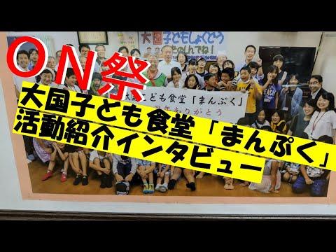 大国子ども食堂「まんぷく」代表インタビュー