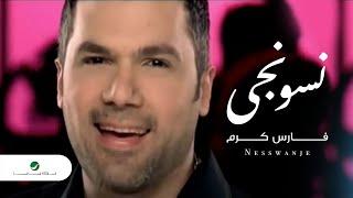 تحميل اغاني Fares Karam Nesswanje فارس كرم - نسونجى MP3