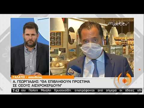 Α. Γεωργιάδης: Πρόστιμα σε όσους αισχροκερδούν | 18/03/2020 | ΕΡΤ