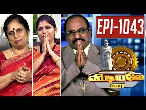 Vidiyale Vaa | Epi 1043 | 26/05/2017 | Kalaignar TV