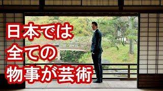 海外の反応衝撃!英BBC製作の日本紹介番組に外国人から絶賛の嵐!日本の芸術や自然が凄い!すごい日本