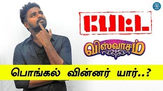 Visawasam - Petta - Who Is Winner | Thala Ajithkumar | Rajinikanth