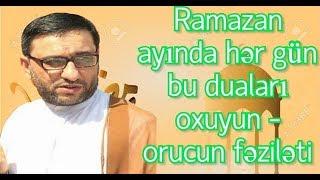 Hacı Şahin - Ramazan Ayında Hər Gün Bu Duaları Oxuyun - Orucun Fəziləti