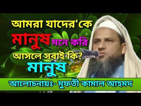 ওয়াজ মাহফিল ২০১৯ | মুফতি কামাল আহমদ | Bangla waz 2019 | Muslim Media Center