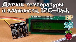 Высокоточный датчик температуры и влажности, I2C-flash для Arduino, ESP, Raspberry Pi