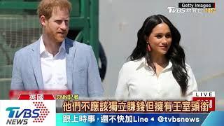 【十點不一樣】傳梅根要逼女王讓步! 以「爆皇室內幕」作要脅