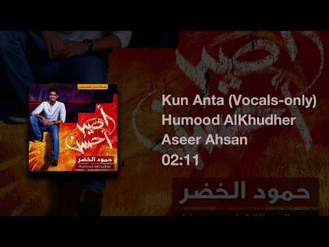 Kun Anta (Vocals-Only No Music) By Humood AlKhudher Mp3
