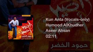 Kun Anta (Vocals Only No Music) By Humood AlKhudher
