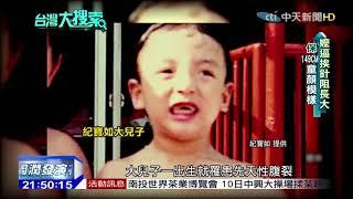 台灣大搜索/「第一童星」被當搖錢樹揭祕!嬤逼打「抑制生長針」