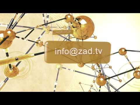 لإعلاناتكم على قناة زاد