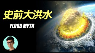 Did the prehistoric flood really happen? 「XIAOHAN」