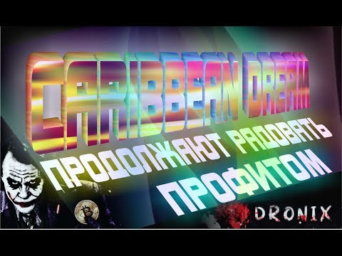 CARIBBEAN DREAM ОБЗОР ПРОЕКТА  ДЕПОЗИТ