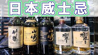 日本威士忌為什麼這麼貴?