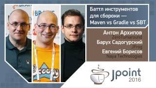 Антон Архипов, Евгений Борисов, Барух Садогурский — Maven vs Gradle vs SBT