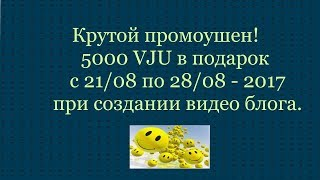 Купить токены VJU по дешевке и воспользуйтесь моим промоушеном.