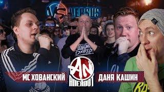 МС Хованский VS Даня Кашин DK ANEKDOT BATTLE BPM VERSUS РЕАКЦИЯ